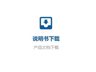 威海晶合科技地压监测公司产品文档下载