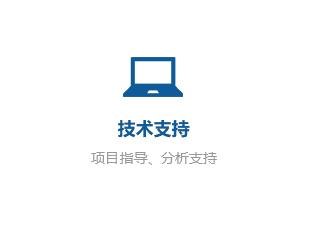 威海晶合科技地压监测公司的技术支持
