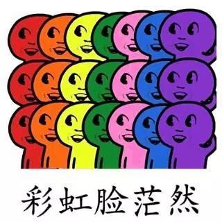 茫然的彩虹脸