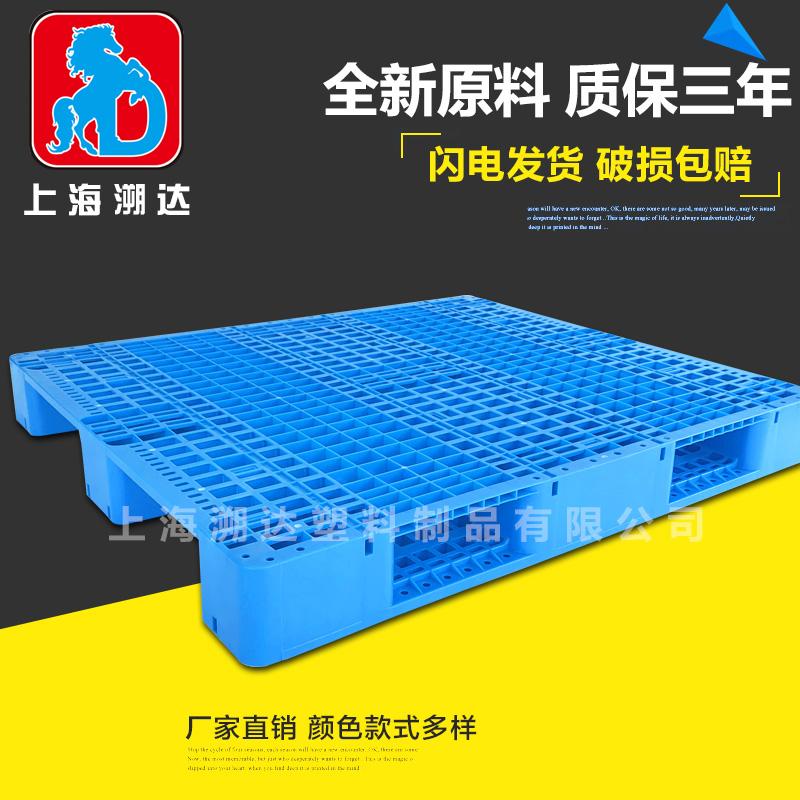 1400*1200*150mm网格川字塑料托盘