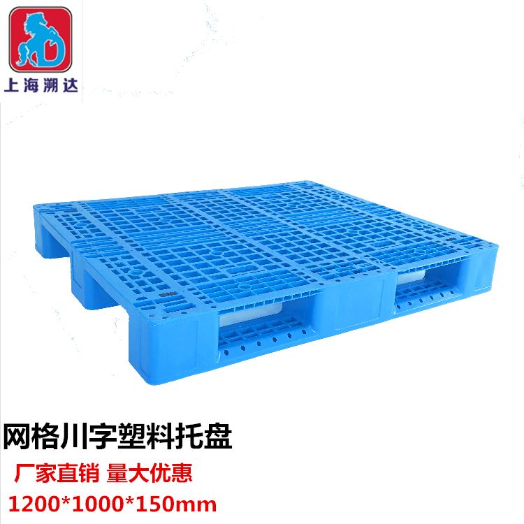 1210网格川字塑料托盘