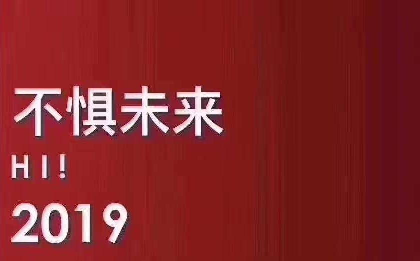 不惧未来2019