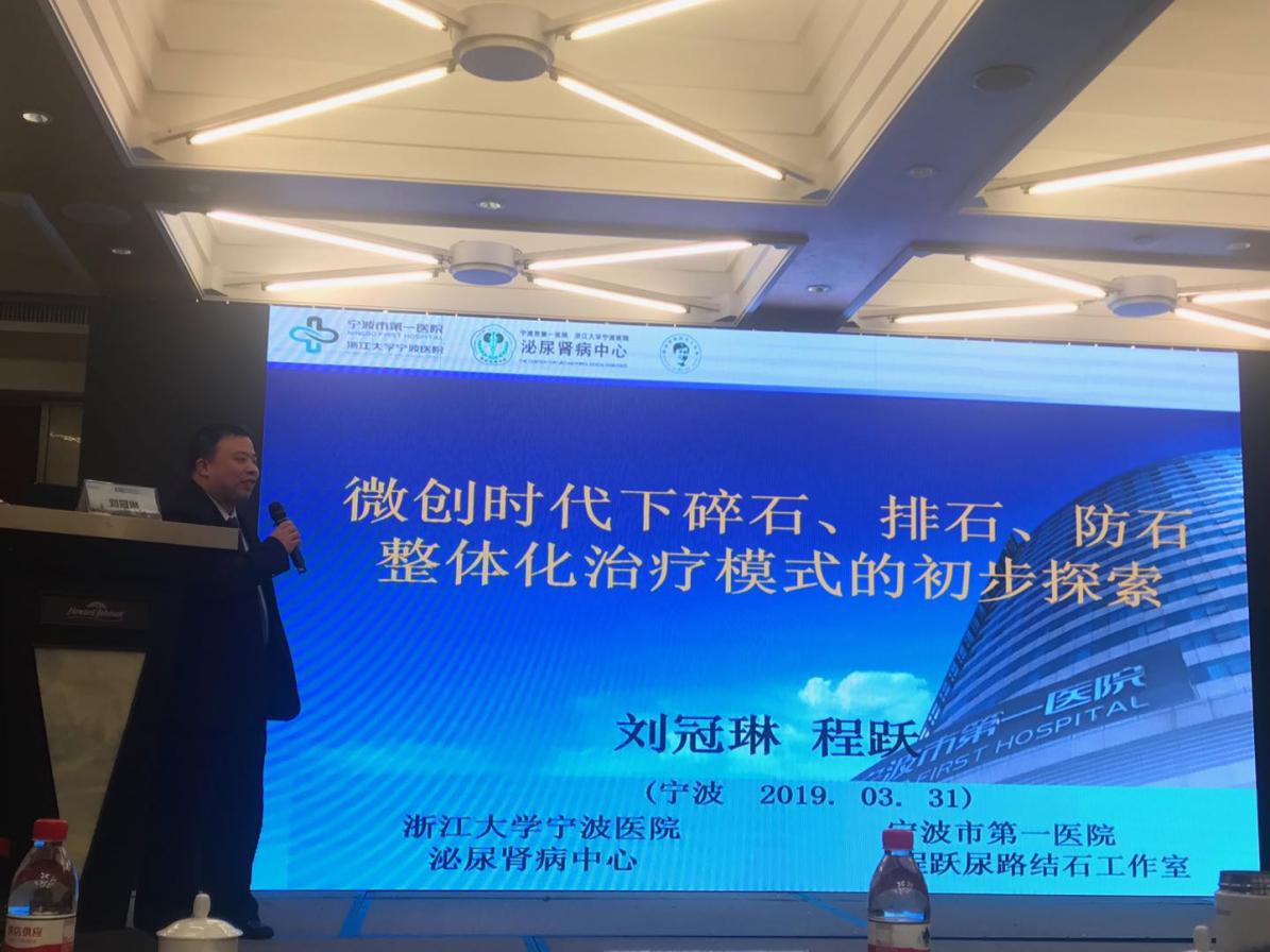 刘冠琳教授演讲