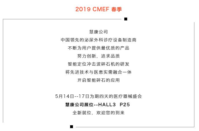 CMEF春季展慧康展位位置