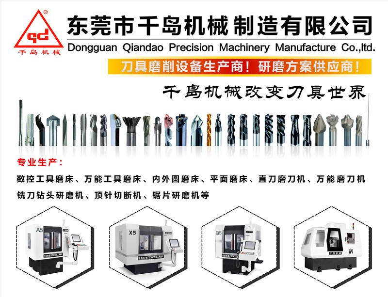 千岛机械展会海报