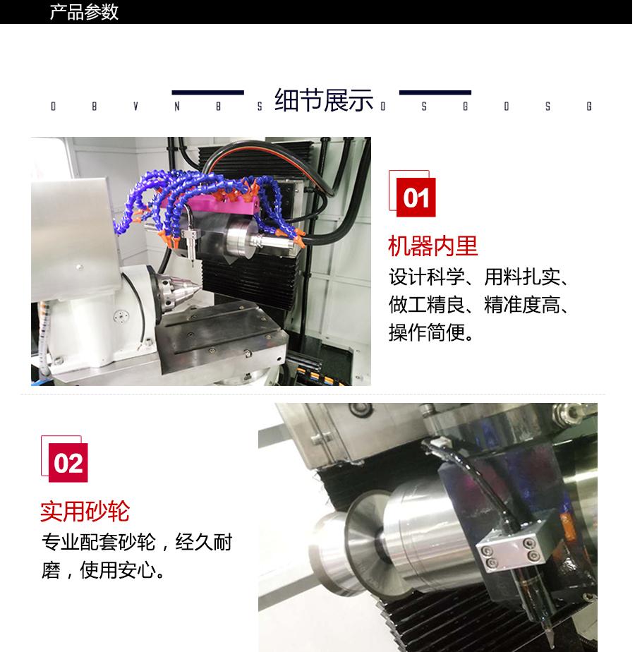 X5五軸CNC工具磨床