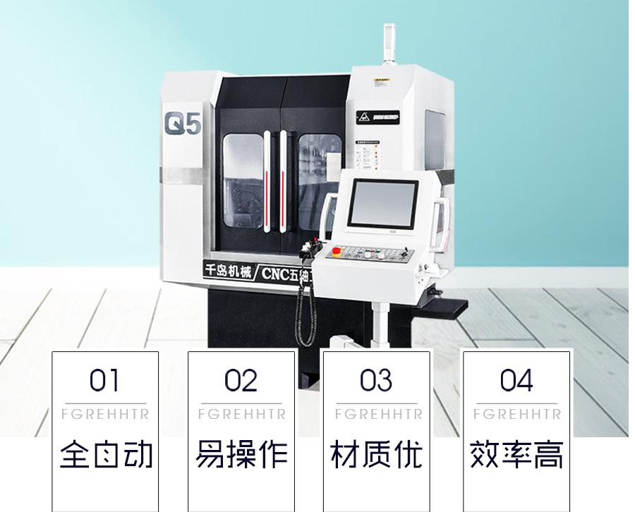 Q5 五轴CNC工具磨床