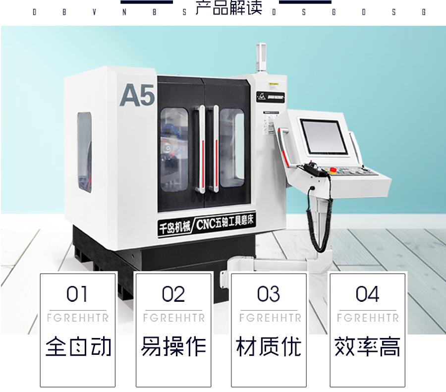 A5 五轴CNC工具磨床