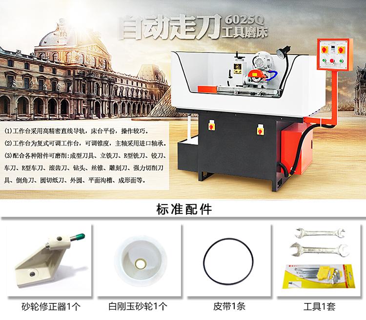 GD-6025Q工具磨床