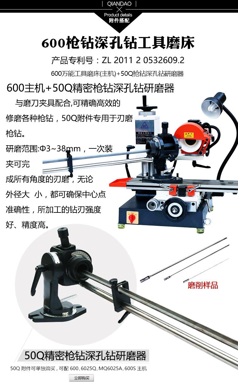 GD-600枪钻工具磨床