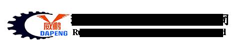 瑞安市大鵬印刷機械有限公司